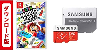 スーパー マリオパーティ オンラインコード版 + Samsung microSDカード32GB セット