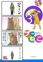 プ~ねこ(3) (アフタヌーンコミックス)