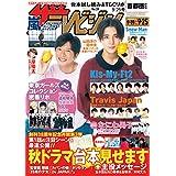 ザテレビジョン 首都圏関東版 2020年9/25号 [雑誌]