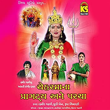 Cheharmana Pragtya Ane Parcha