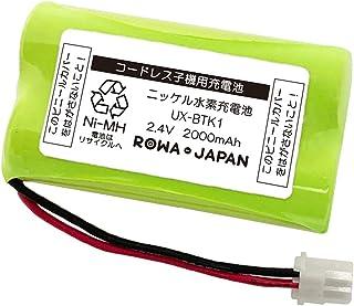 【通話時間2.5倍/大容量2000mAh】パイオニア対応 TF-BT09 / パナソニック対応 BK-T316 互換 バッテリー コードレスホン 子機 充電池【ロワジャパン】