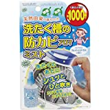 洗たく槽の防カビアロマミスト 100ml