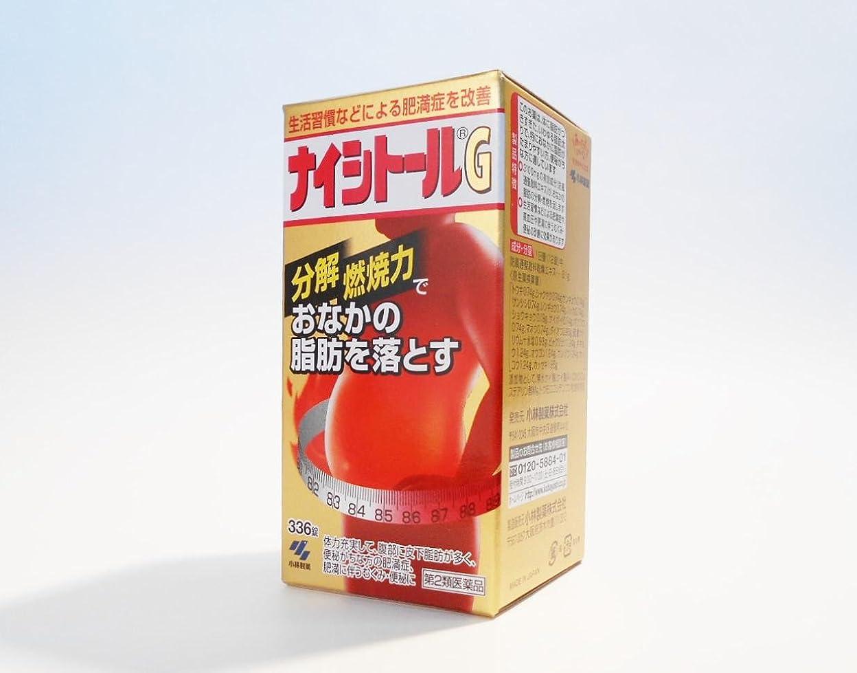 定期的なロープ配置【第2類医薬品】ナイシトールG 168錠 ×5