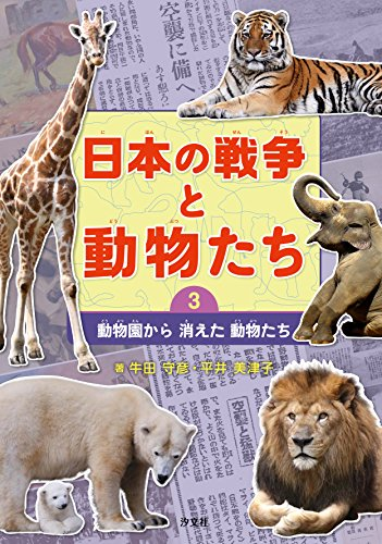 日本の戦争と動物たち〈3〉動物園から消えた動物たち