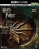 ハリー・ポッターと秘密の部屋<4K ULTRA HD&ブル...[Ultra HD Blu-ray]
