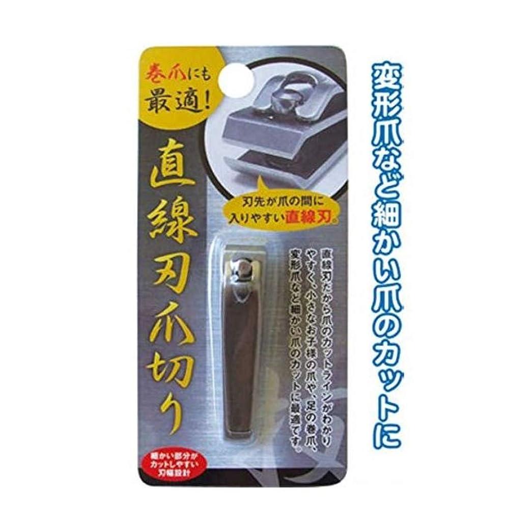 弱める香り気球健康用品 巻爪にも最適!直線刃ステンレス爪切り 【12個セット】 18-601