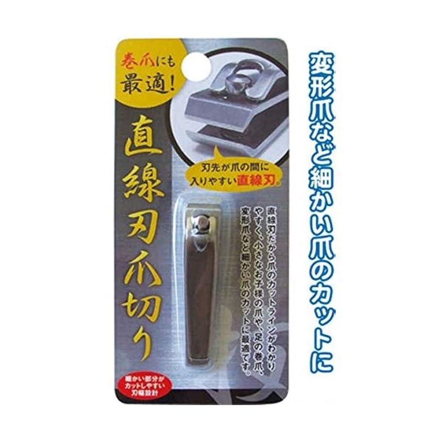 健康用品 巻爪にも最適!直線刃ステンレス爪切り 【12個セット】 18-601