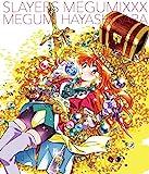 【Amazon.co.jp限定】スレイヤーズ MEGUMIXXX(オリジナル・A4クリアファイル付き) - 林原めぐみ
