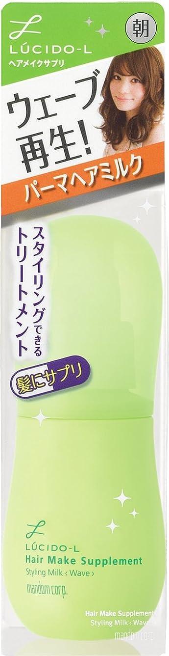 中絶鳩震えるLUCIDO-L(ルシードエル) ヘアメイクサプリ #ソフトウェーブミルク 70g