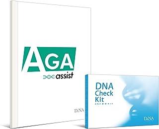 AGA assist 毛髪に関する6種類の遺伝子解析キット[総合的な遺伝子チェックで脱毛リスク対策]