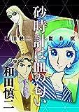 和田慎二傑作選 砂時計は血の匂い(書籍扱いコミックス)