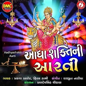 Aadhyashakti Aarti