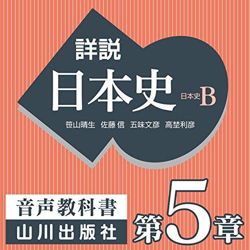 『詳説日本史 第Ⅱ部 中世 第5章 武家社会の成長』のカバーアート