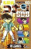名探偵コナン60+SDB(スーパーダイジェストブック) (少年サンデーコミックススペシャル)