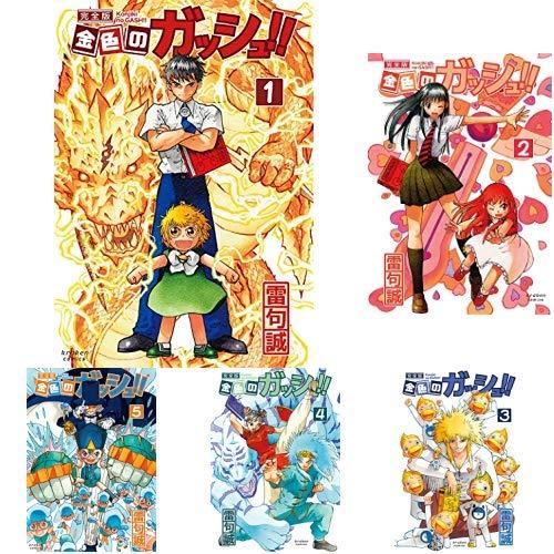 金色のガッシュ!! 完全版 全16巻 新品セット
