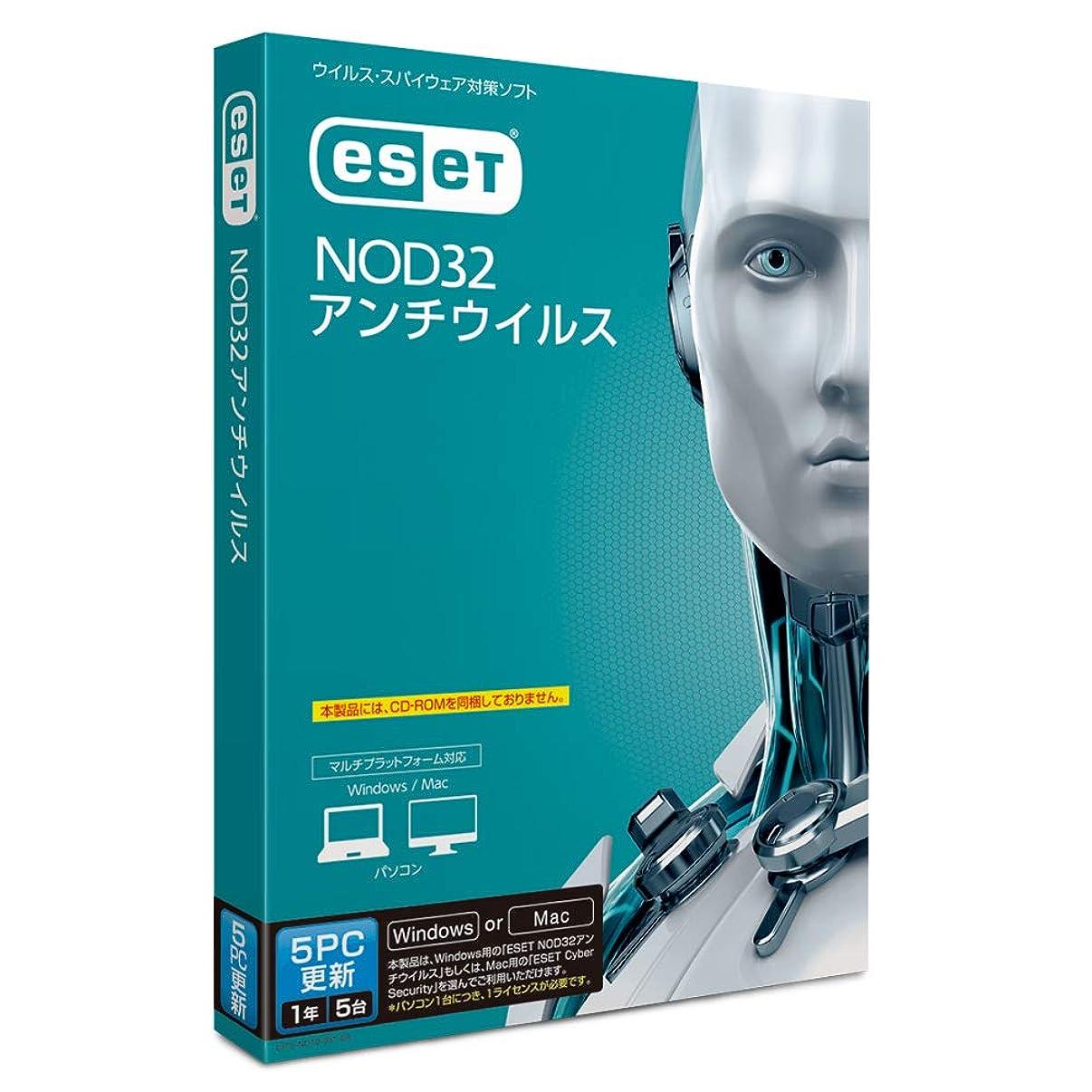 ゼロ映画王女ESET NOD32 アンチウイルス(最新) 更新専用 5台1年 Win/Mac対応