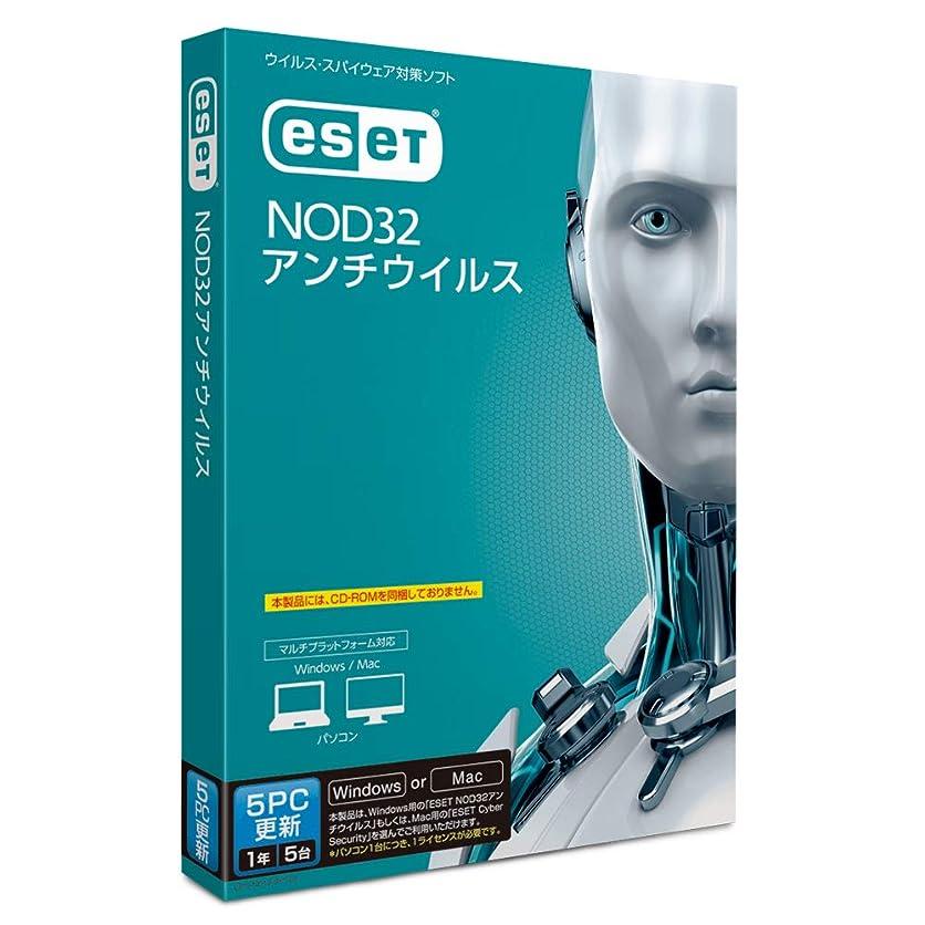 発言するはいランダムESET NOD32 アンチウイルス(最新) 更新専用 5台1年 Win/Mac対応