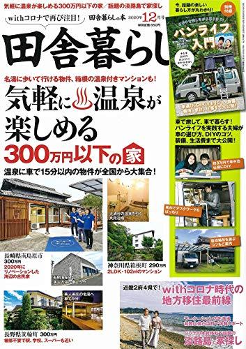 田舎暮らしの本 2020年 12 月号 [雑誌]