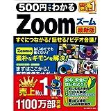 500円でわかるZoom 最新版 (ワン・コンピュータムック)