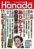 月刊Hanada2020年11月号 [雑誌] - 花田紀凱, 月刊Hanada編集部