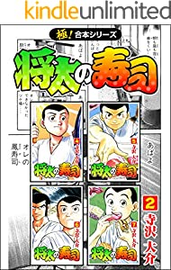 【極!合本シリーズ】 将太の寿司 2巻 表紙画像