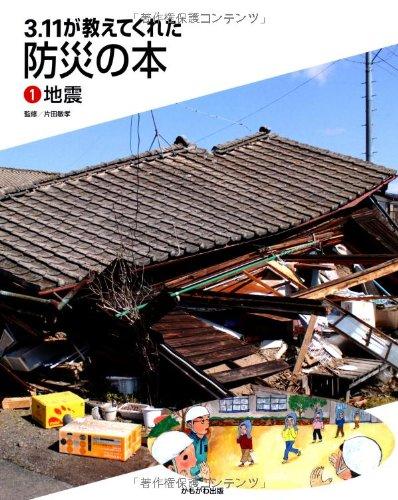 3.11が教えてくれた防災の本〈1〉地震