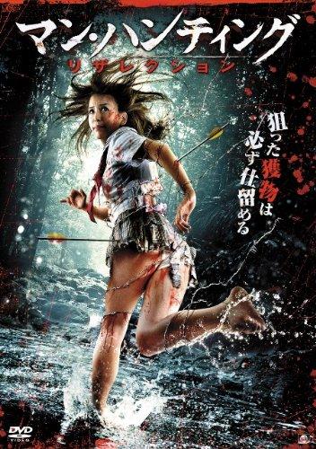 Kuribayashi Riri - Man Hunting Resurrection [Edizione: Giappone] [Italia] [DVD]