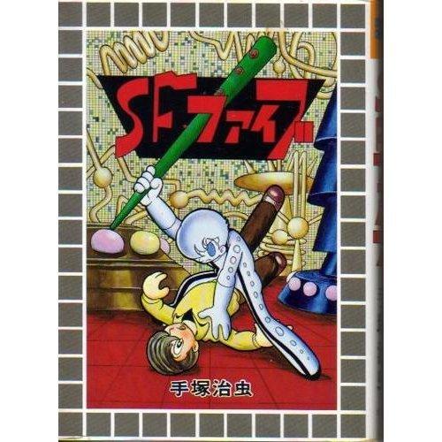 SF・ファイブ (Star comics)
