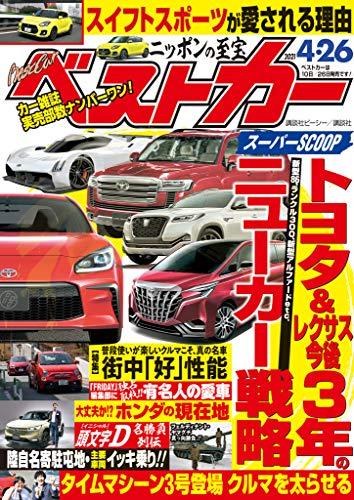 ベストカー 2021年 4月26日号 [雑誌]
