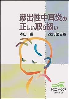 滲出性中耳炎の正しい取り扱い (SCOM (009))