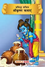 Krishna Tales (Illustrated) (Hindi) - for children