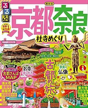るるぶ京都 奈良 社寺めぐり(2021年版) (るるぶ情報版(国内))