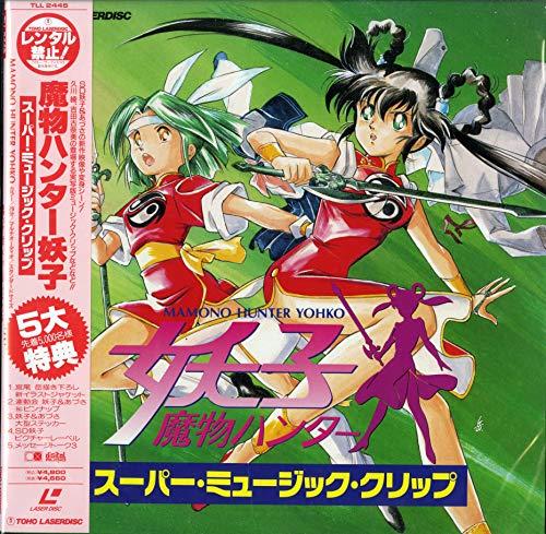 魔物ハンター妖子 スーパー・ミュージック・クリップ [Laser Disc]