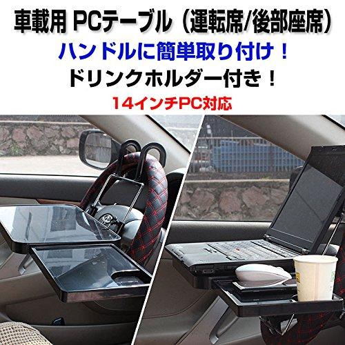 車載用 PCテーブル デスク PCデスク 携帯ホルダー ドライブ 運転席 後部座席 ドリンクホルダー【カー用品】◇TASTE-CARPCD003