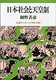 日本社会と天皇制 (岩波ブックレット)
