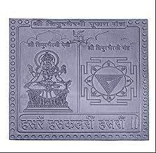 "Shri Tripura Bhairavi Pujan Yantra in Thick Copper/Gold Plated/Pure Silver Premium Quality (3""X3"" Pure Silver)"