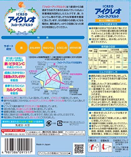 アイクレオのフォローアップミルクスティックタイプ13.6g×10P