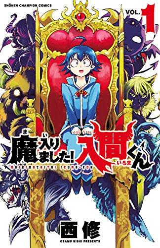 魔入りました!入間くん 1 (少年チャンピオン・コミックス)の詳細を見る