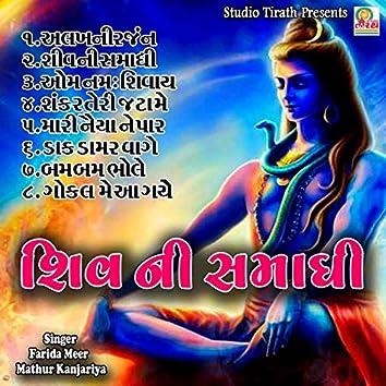 Shiv Samadhi
