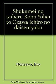 河野洋平と小沢一郎の大戦略―宿命のライバル