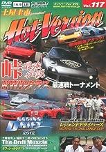 峠最強伝説 RWDクラス 最速戦トーナメント (DVDホットバージョン(J))