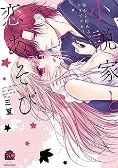 [三夏] 小説家と恋あそび 体から始めるってアリですか?