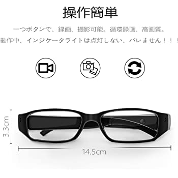 隠しカメラ メガネ型カメラ ループ録画 撮影 小型監視カメラ ポータブルセキュリティカメラ日本語説明書