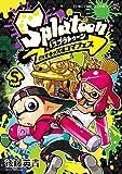 Splatoon イカすキッズ4コマフェス (5) (てんとう虫コミックススペシャル)