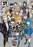 ヒナまつり 19 (ハルタコミックス)