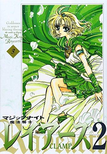 Magic Knight Rayearth 2 (New version) Vol. 3 (Mahou Kishi Reiasu 2 (Shinso ban)) (in Japanese)