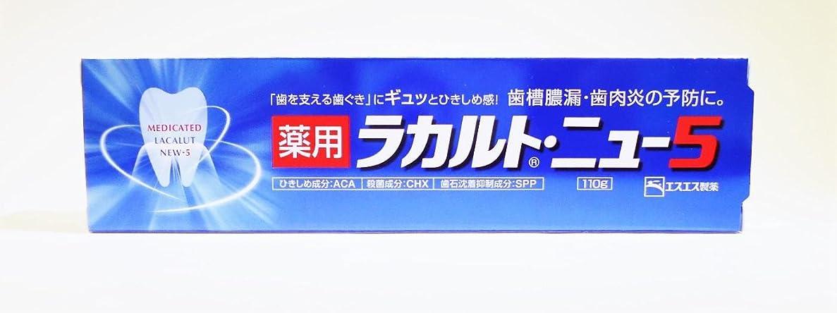 感染する行うキー(薬用)ラカルトニュー5 (110g)×9セット