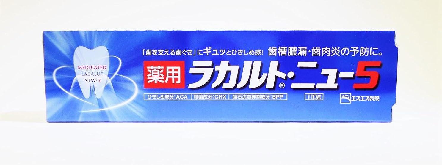 プロジェクター酔った持つ(薬用)ラカルトニュー5 (110g)×9セット