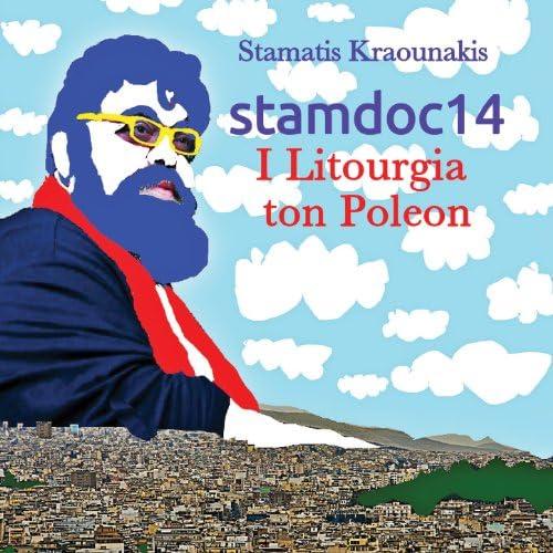 Stamatis Kraounakis