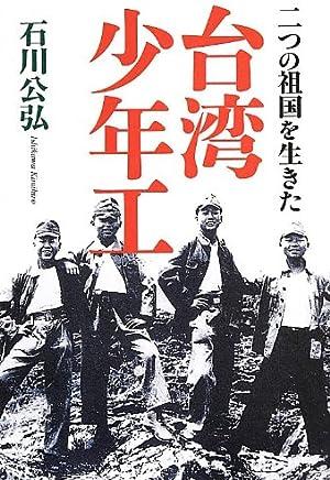 二つの祖国を生きた台湾少年工